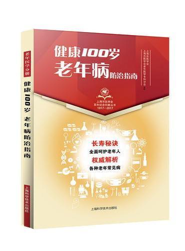 健康100岁·老年病防治指南(上海市医学会百年纪念科普丛书)