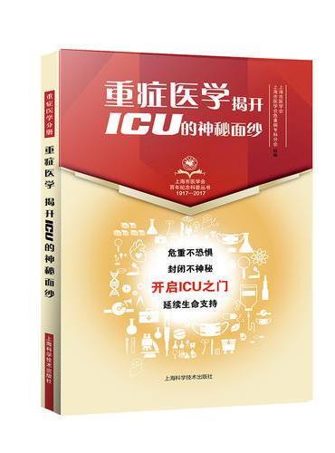 重症医学 揭开ICU的神秘面纱(上海市医学会百年纪念科普丛书)