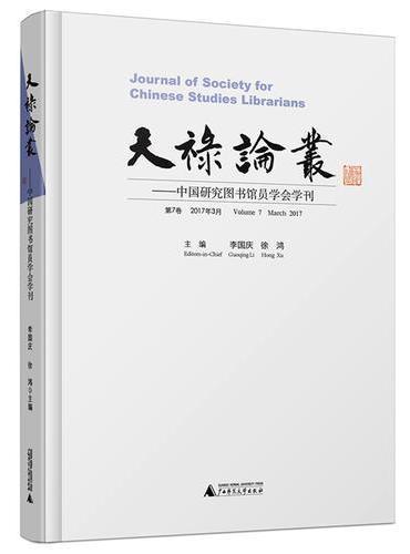 天禄论丛——中国研究图书馆员学会学刊 第7卷 2017年3月