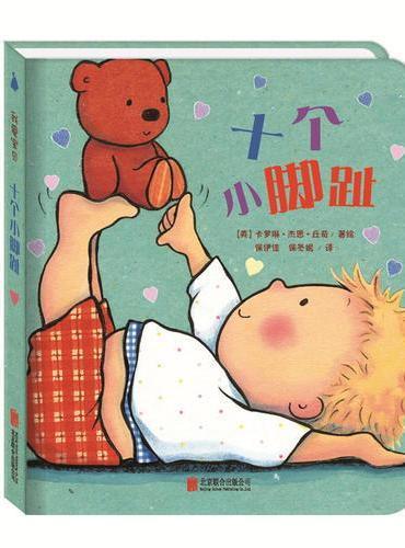 我爱宝贝系列 十个小脚趾