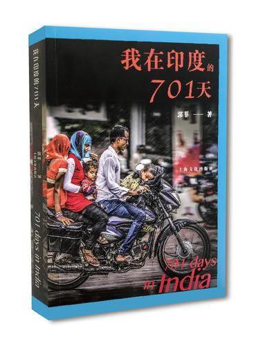 我在印度的701天
