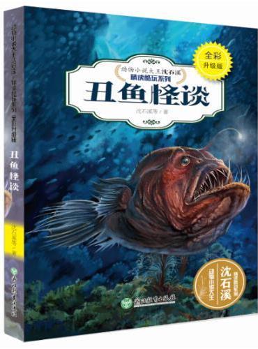 动物小说大王沈石溪·精读酷玩系列(全彩升级版):丑鱼怪谈