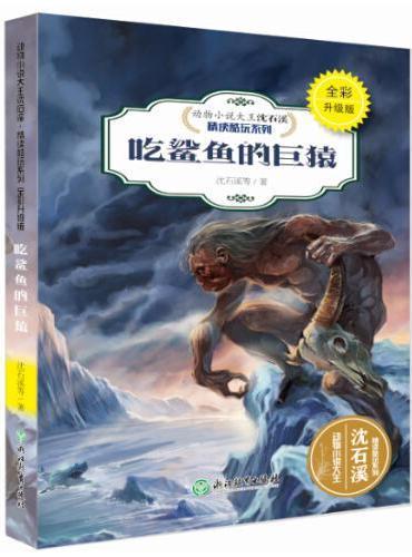 动物小说大王沈石溪·精读酷玩系列(全彩升级版):吃鲨鱼的巨猿