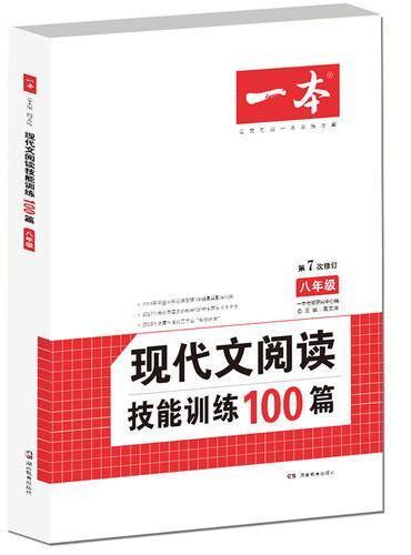 现代文阅读技能训练100篇 八年级 第7次修订 开心教育一本 名师编写审读 28所名校联袂推荐