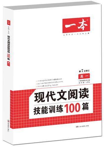 现代文阅读技能训练100篇 高一 第7次修订 开心教育一本 名师编写审读 28所名校联袂推荐