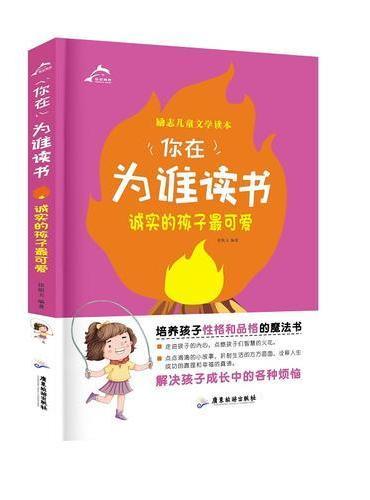 你在为谁读书:诚实的孩子最可爱