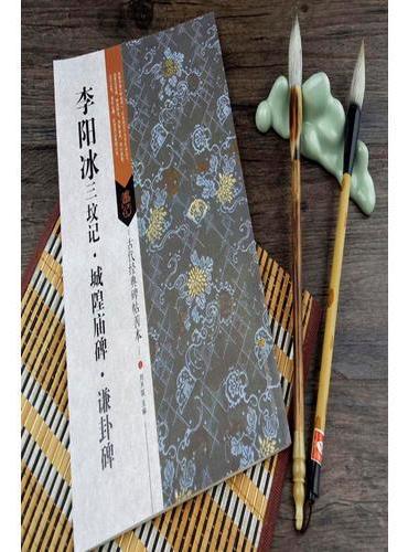 古代经典碑帖善本:李阳冰三坟记 城隍庙碑 谦卦碑