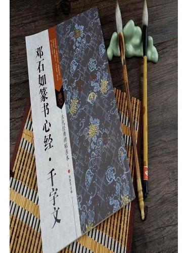 古代经典碑帖善本:邓石如篆书心经·千字文
