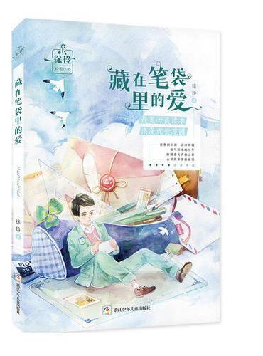 徐玲校园小说:藏在笔袋里的爱