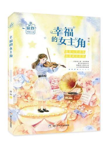 徐玲校园小说:幸福的女主角