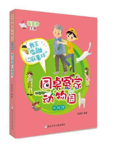"""同桌冤家动物园·优雅馆:舞王雪鼬""""麻薯球"""""""