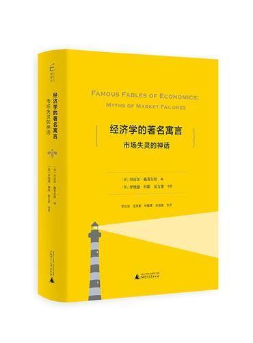 经济学的著名寓言:市场失灵的神话