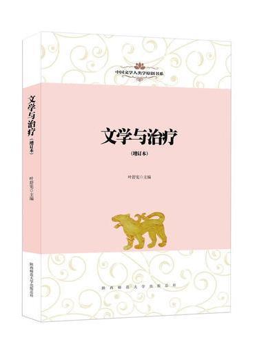 中国文学人类学原创书系:文学与治疗(增订本)