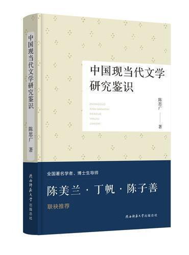 中国现当代文学研究鉴识