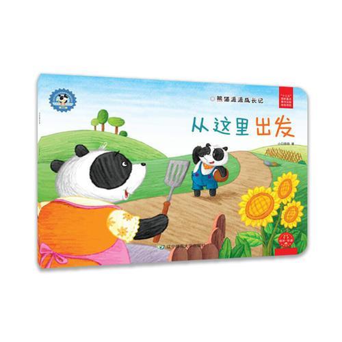 熊猫派派3:从这里出发