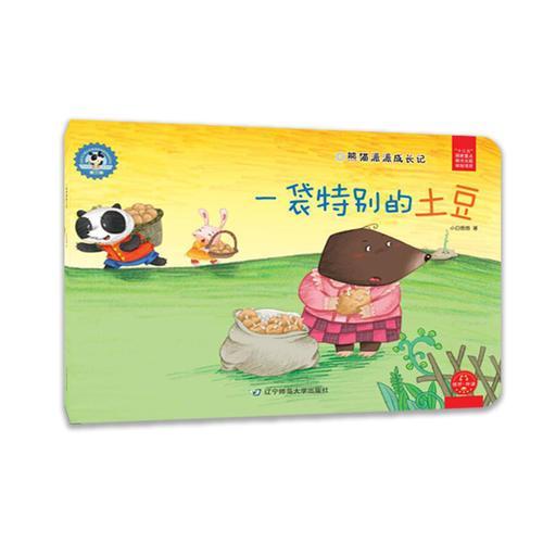 熊猫派派3:一袋特别的土豆