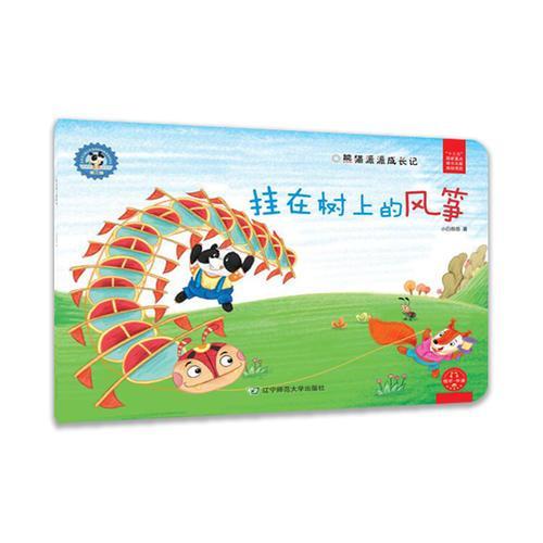 熊猫派派3:挂在树上的风筝