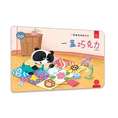 熊猫派派3:一盒巧克力