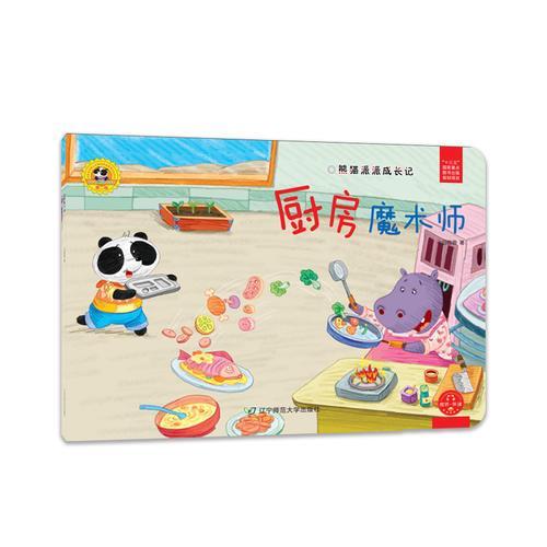 熊猫派派2:厨房魔术师