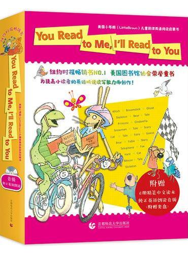 You Read to Me经典双语韵律绘本