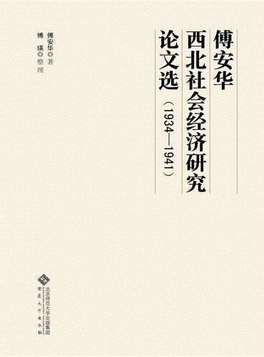 傅安华西北社会经济研究论文选(1934—1941)