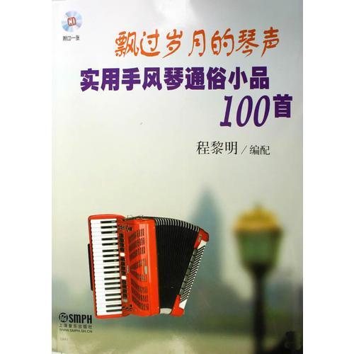 飘过岁月的琴声-实用手风琴通俗小品100首附CD