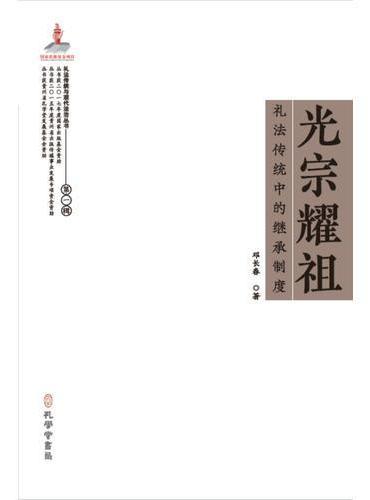 《光宗耀祖:礼法传统中的继承制度》