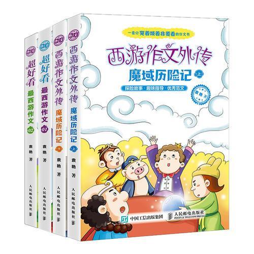 小学生作文 西游记作文外传(套装共4册)