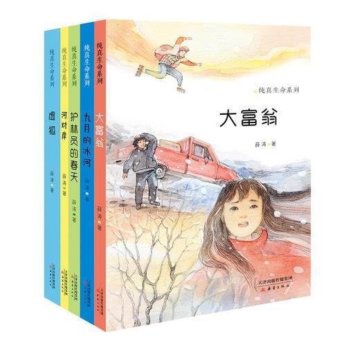 纯真生命系列(共5册)
