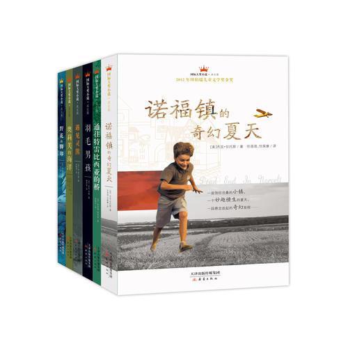 国际大奖小说·成长版(共6册)