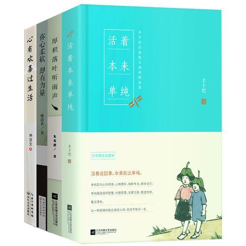 林清玄、丰子恺、朱光潜经典作品4册套装 2018版