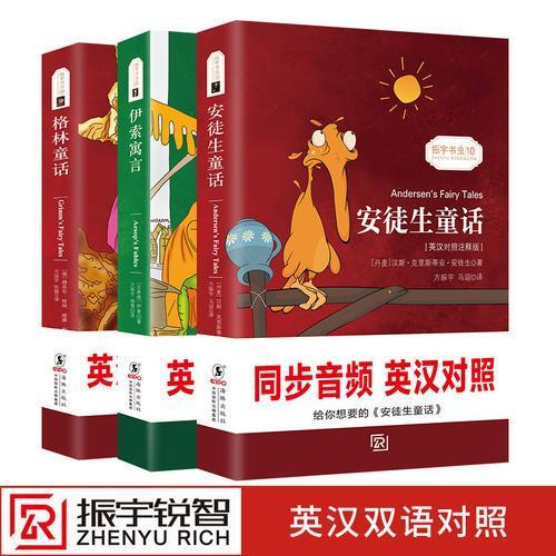 英汉对照注释版 格林童话+安徒生童话+伊索寓言(共3册)中英对照双语读物 世界经典文学名著 振宇书虫