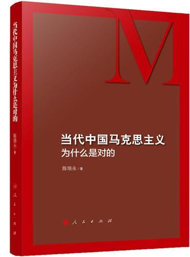 当代中国马克思主义为什么是对的