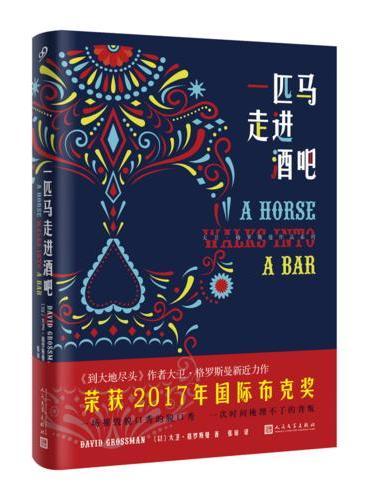大卫·格罗斯曼作品系列:一匹马走进酒吧(精装)