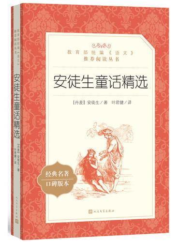 """安徒生童话精选(""""教育部统编《语文》推荐阅读丛书"""")"""