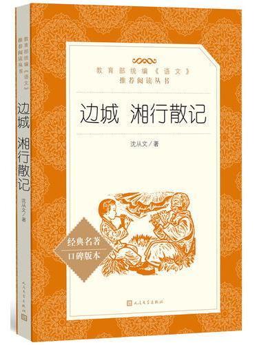 """边城 湘行散记 (""""教育部统编《语文》推荐阅读丛书"""")"""