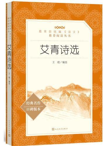 """艾青诗选(""""教育部统编《语文》推荐阅读丛书"""")"""