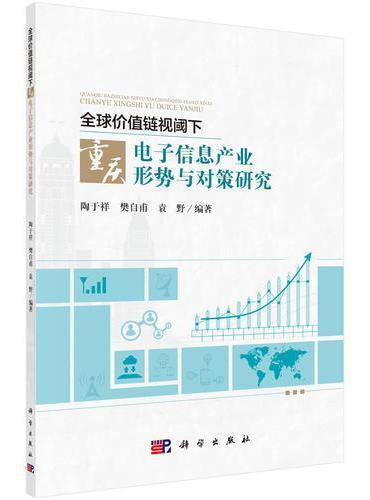 全球价值链视阈下重庆电子信息产业形势与对策研究