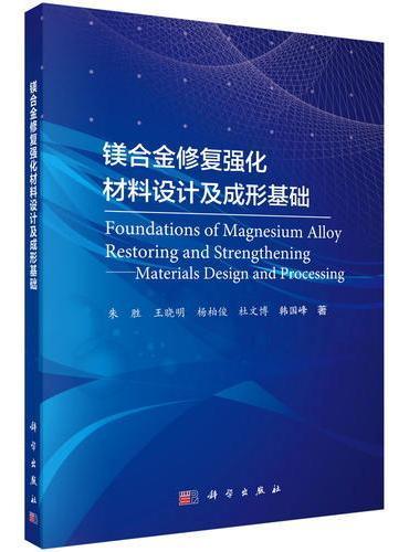 镁合金修复强化材料设计及成形基础