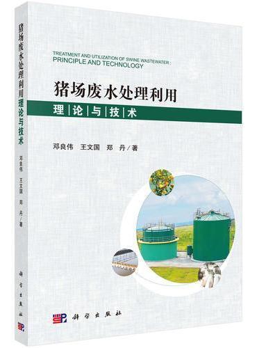 猪场废水处理利用理论与技术