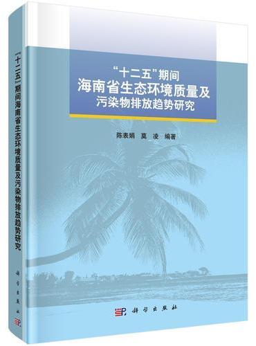 """""""十二五""""期间海南省生态环境质量及污染物排放趋势研究"""