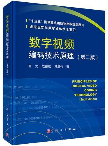 数字视频编码技术原理(第二版)