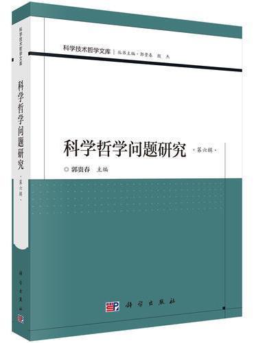 科学哲学问题研究(第六辑)