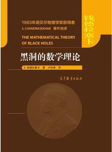 黑洞的数学理论
