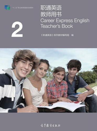 职通英语教师用书2