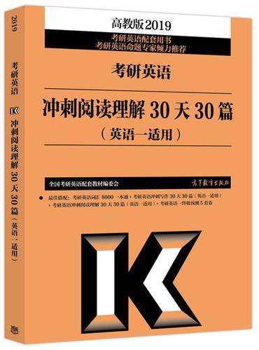 2019考研英语冲刺阅读理解30天30篇(英语一适用)