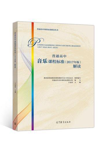 普通高中音乐课程标准(2017年版)解读