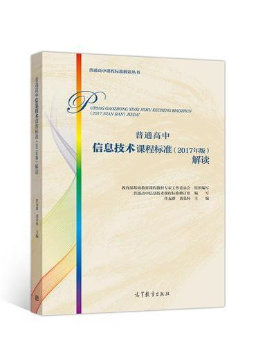 普通高中信息技术课程标准(2017年版)解读