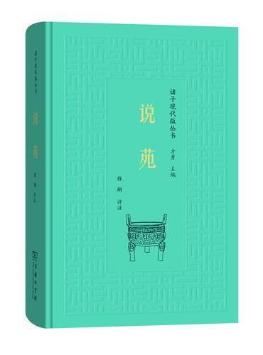 说苑(诸子现代版丛书)