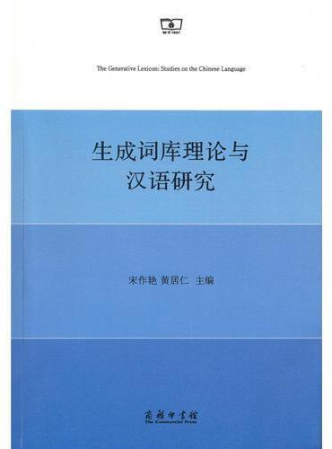 生成词库理论与汉语研究